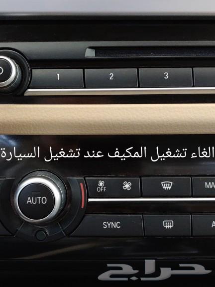 ضبط سيارتك وفعل المميزات المخفية..BMW