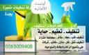 شركة مكافحة حشرات بجده 0565009408