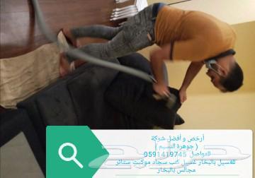 شركة غسيل كنب سجاد مساجد بالبخار شقق منازل
