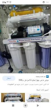 عرض فلتر برادة تحلية مياه سمنان 6مراحل 550