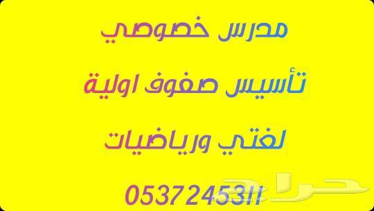 مدرس خصوصي لغة عربية
