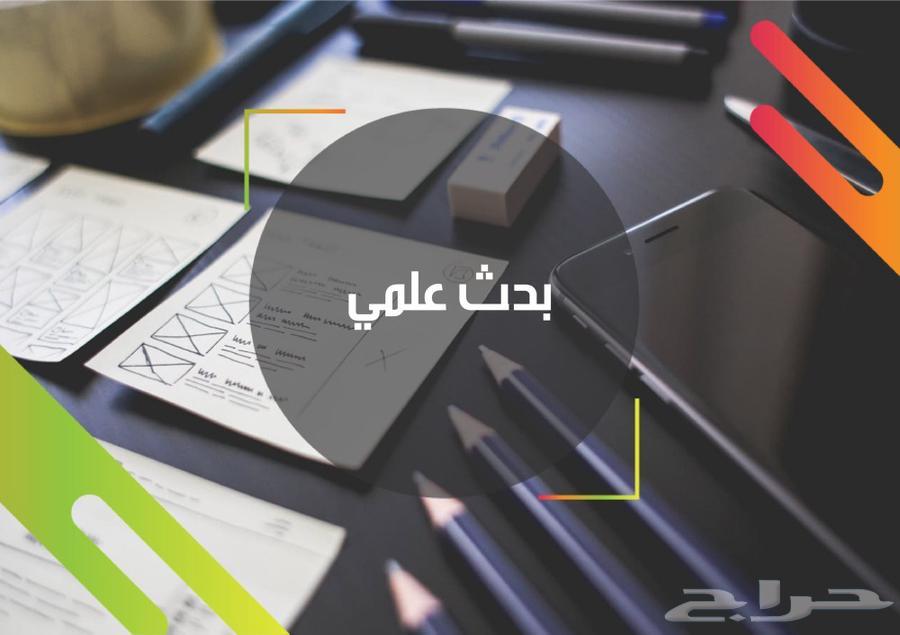 عروض بوربوينت-أبحاث-مشاريع-حل واجبات