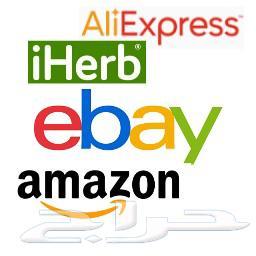 وسيط الشراء من المواقع العالمية iherb amazon