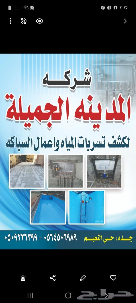 كشف تسريب المياه بدون تكسير