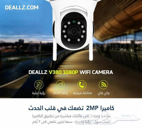 كاميرا واى فاى 2ميجا بكسل بث مباشر لمايحدث