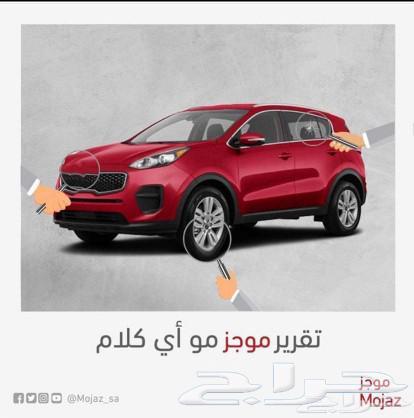 تقرير موجز عن السيارة