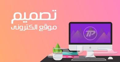 تصميم وإنشاء متجر إلكتروني