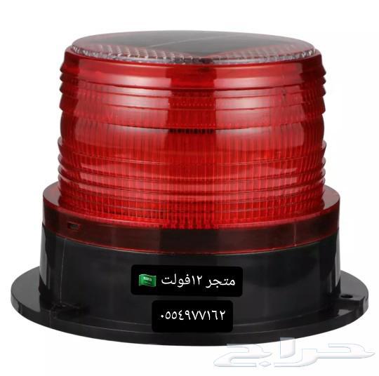 سيفتي إنذار احمر يعمل على الطاقة الشمسية